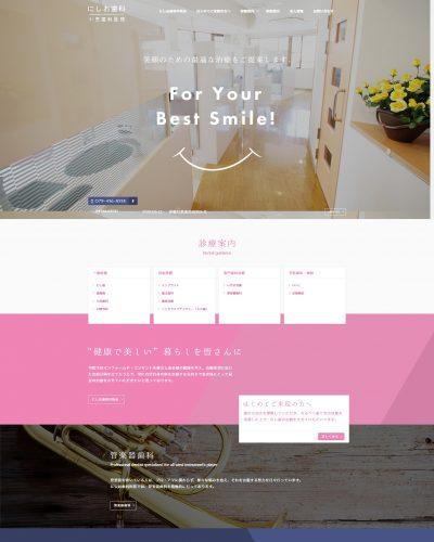 にしお歯科・小児歯科医院PC版イメージ