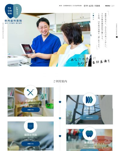 栃内歯科医院PC版イメージ