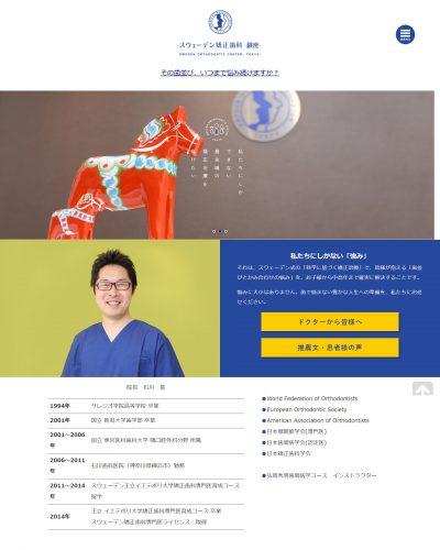 スウェーデン矯正歯科PC版イメージ