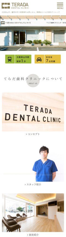 てらだ歯科クリニックスマホ版イメージ