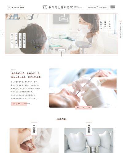おかもと歯科医院PC版イメージ