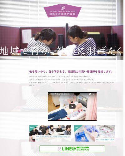 相模原看護専門学校PC版イメージ