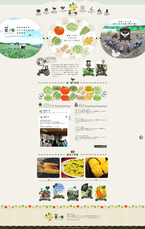 農園星ノ環PC版イメージ