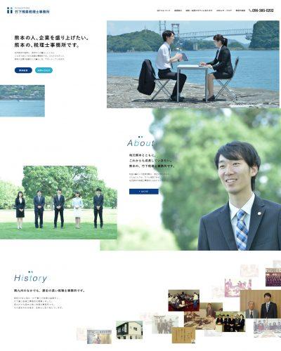 竹下博貴税理士事務所PC版イメージ