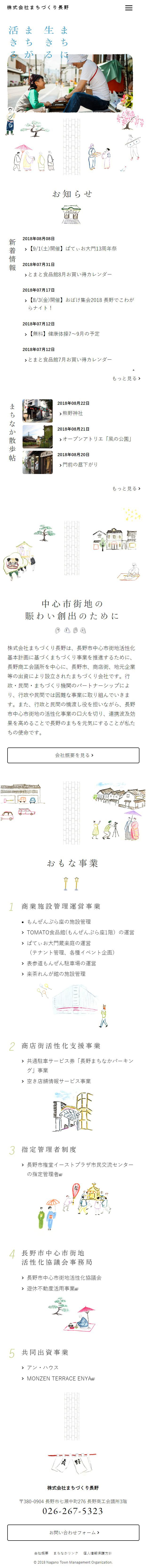 株式会社まちづくり長野スマホ版イメージ