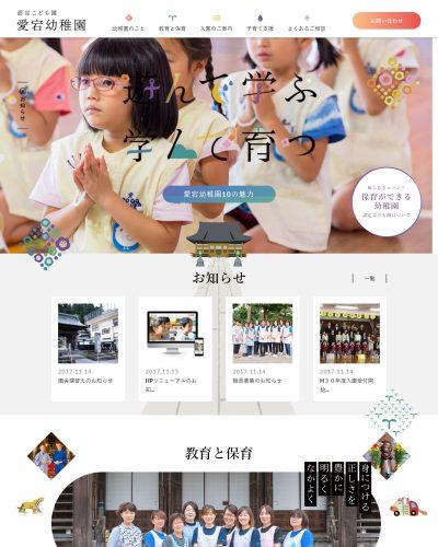 愛宕幼稚園PC版イメージ