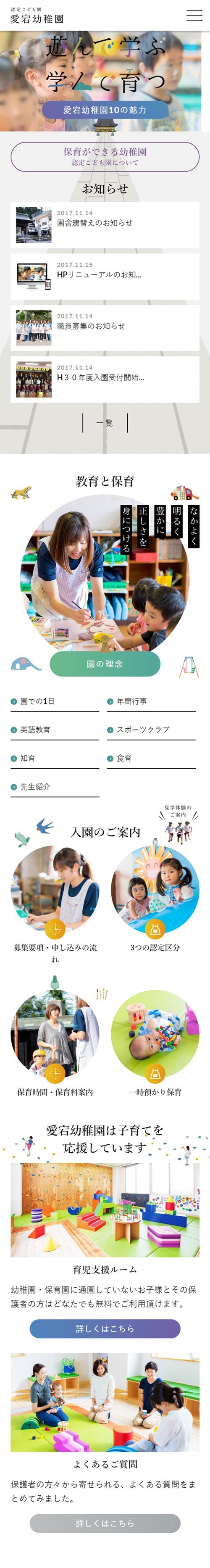 愛宕幼稚園スマホ版イメージ