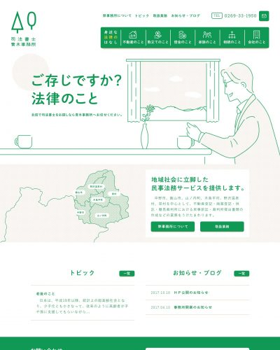 司法書士青木事務所PC版イメージ