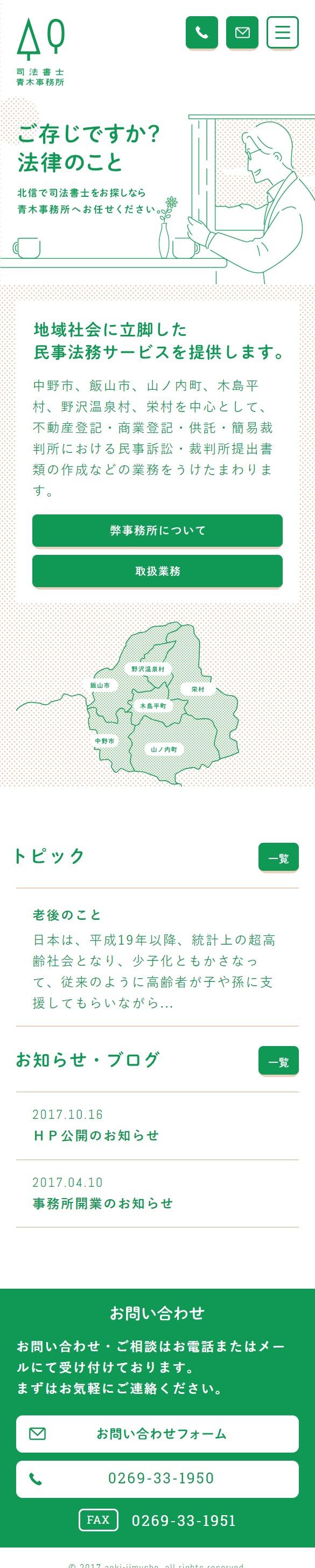 司法書士青木事務所スマホ版イメージ