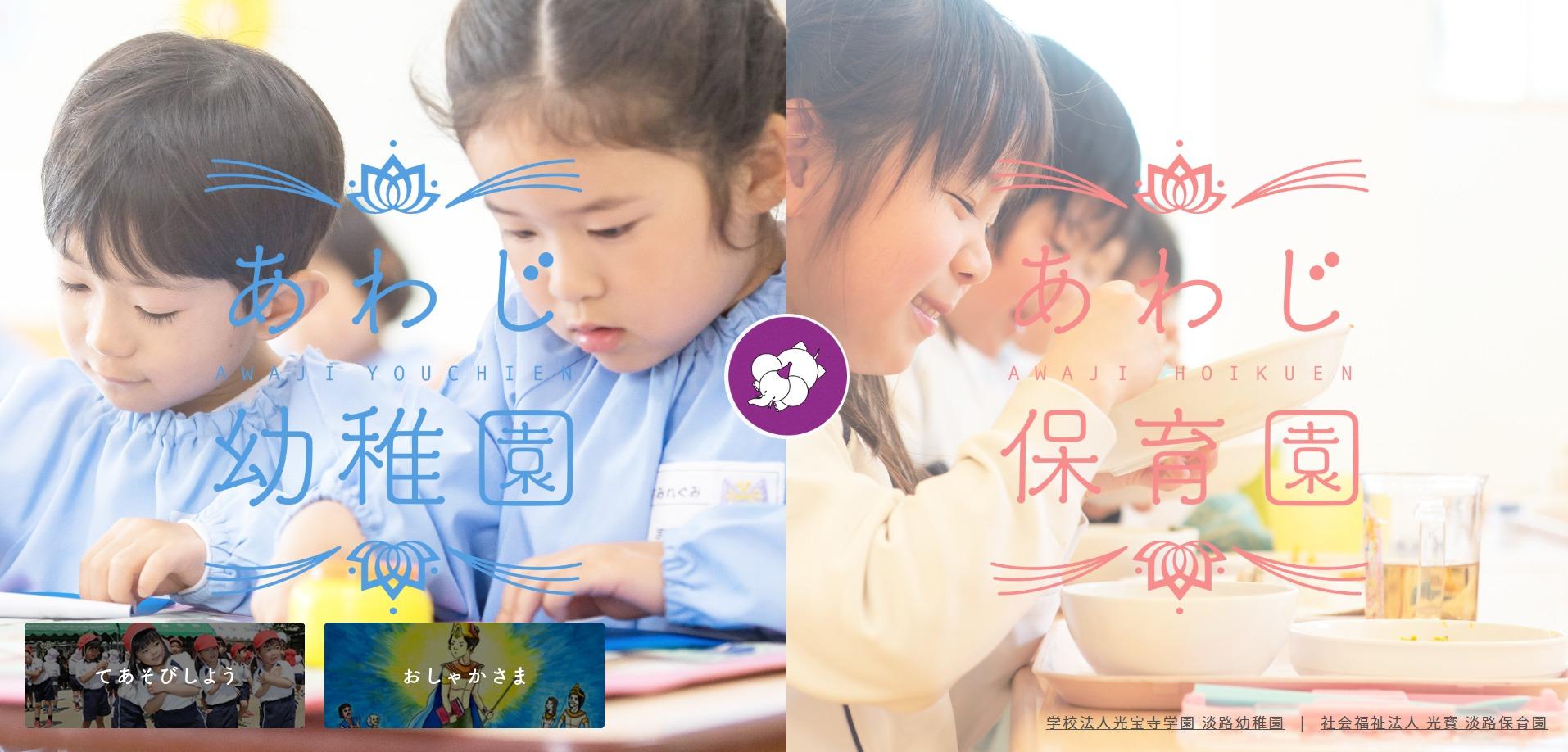 淡路幼稚園 淡路保育園PC版イメージ