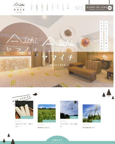 ホテル リゾートインヤマイチPC版イメージ