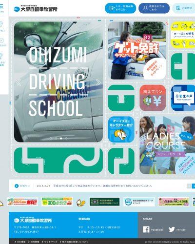 大泉自動車教習所PC版イメージ