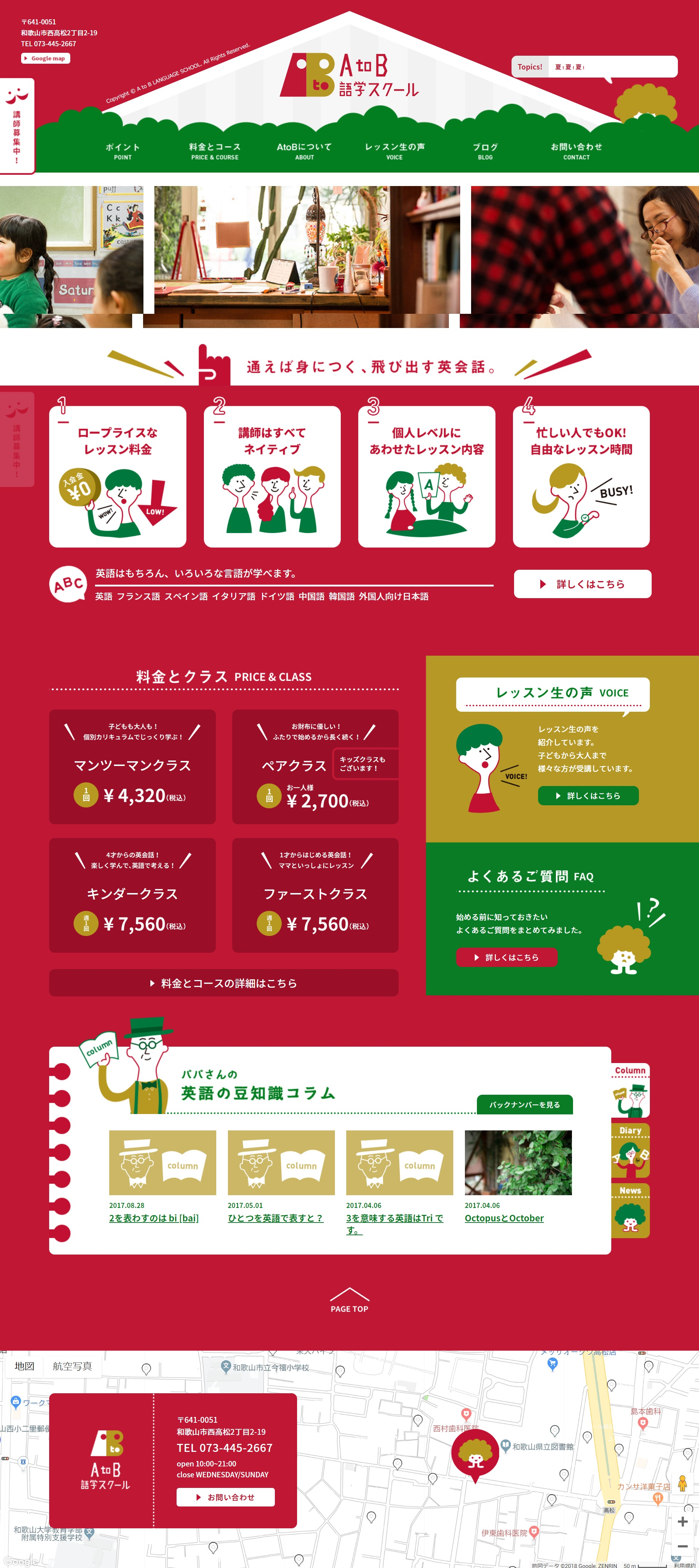 AtoB語学スクールPC版イメージ