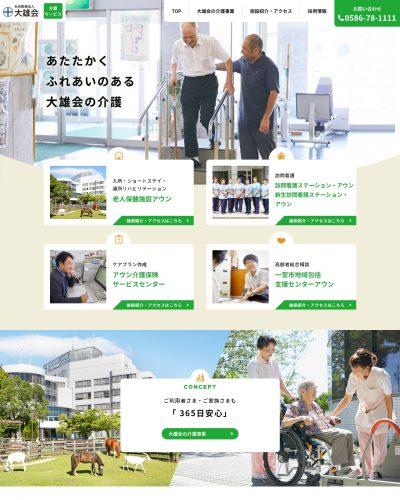 社会医療法人大雄会 介護サービスサイトPC版イメージ