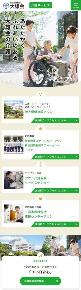 社会医療法人大雄会 介護サービスサイトスマホ版イメージ