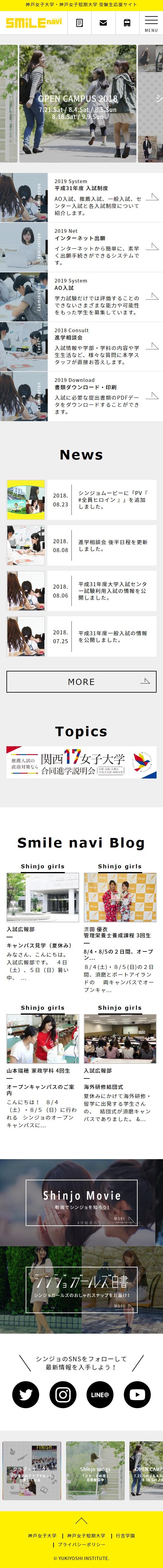 Smile Naviスマホ版イメージ