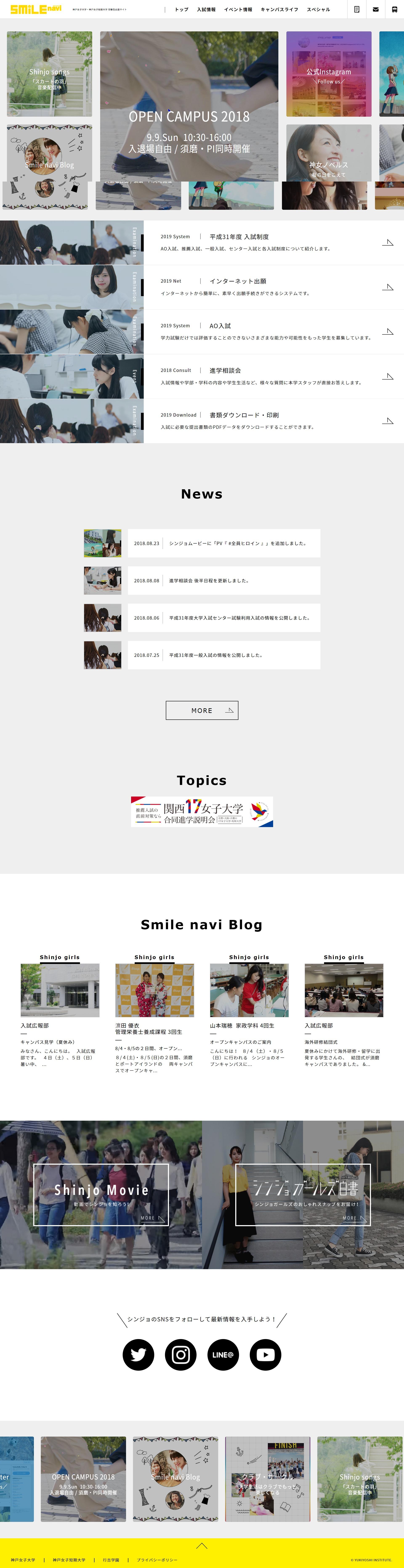 Smile NaviPC版イメージ