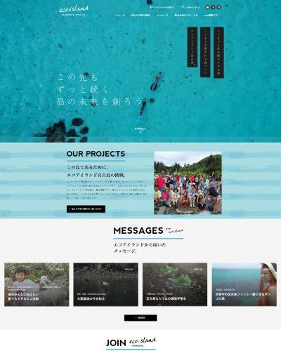 エコアイランド宮古島PC版イメージ