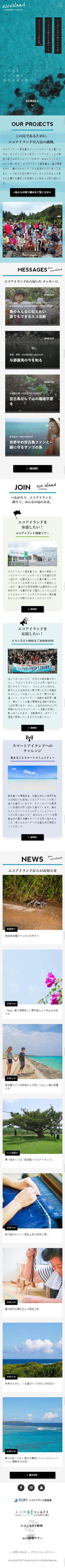 エコアイランド宮古島スマホ版イメージ