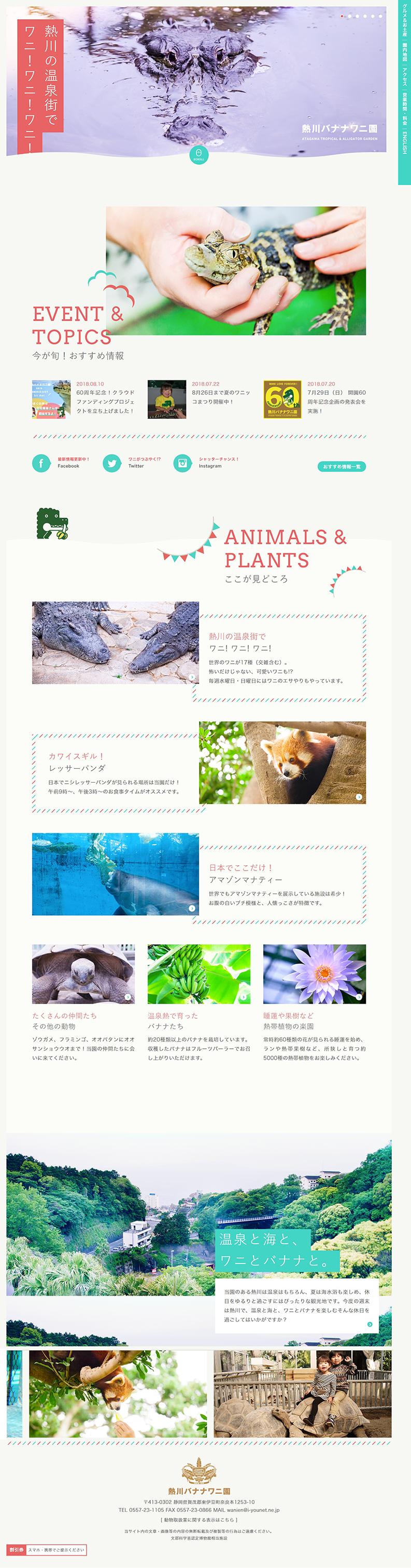 熱川バナナワニ園PC版イメージ