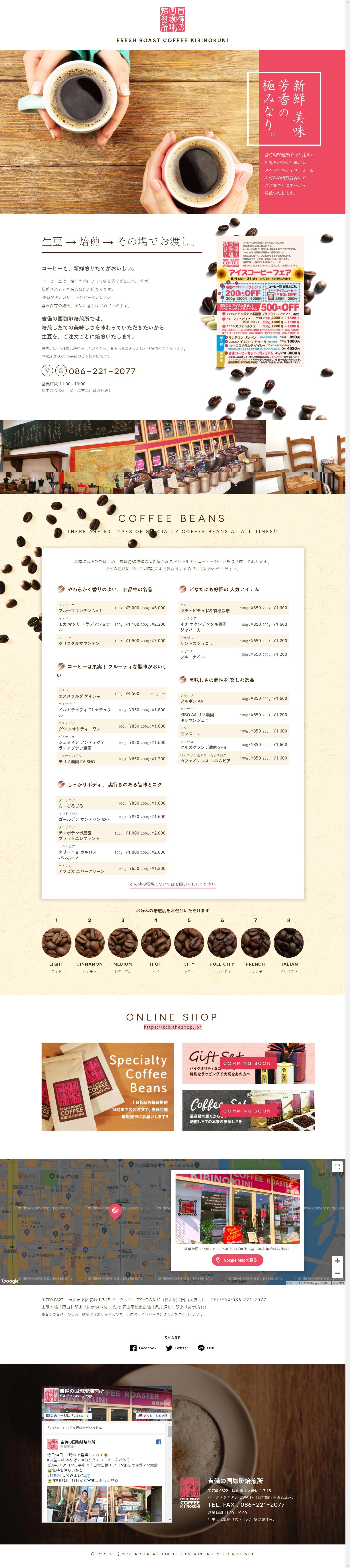 吉備の国珈琲焙煎所PC版イメージ