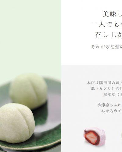 翠江堂PC版イメージ