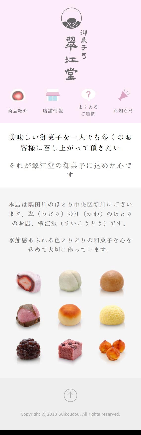翠江堂スマホ版イメージ