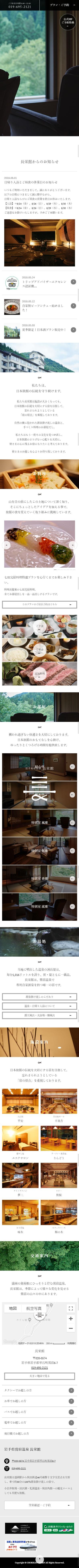 長栄館スマホ版イメージ