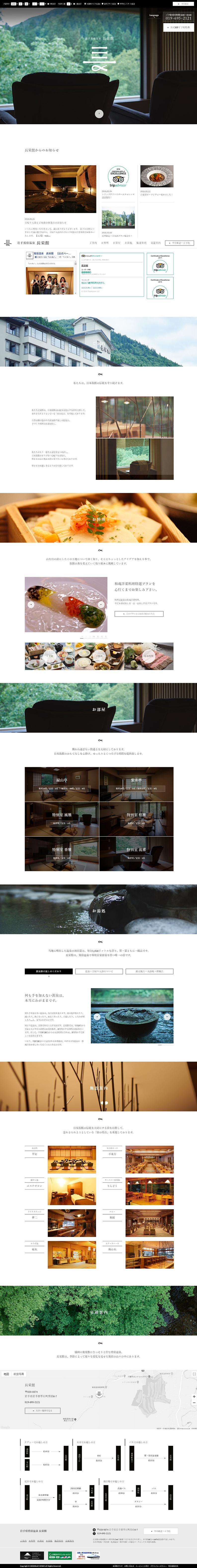 長栄館PC版イメージ