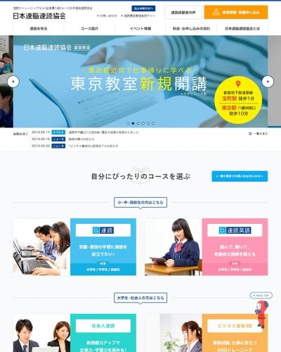 日本速脳速読協会PC版イメージ