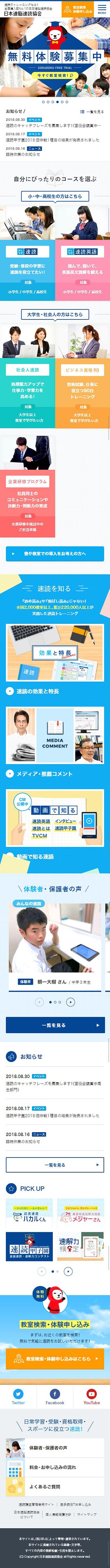 日本速脳速読協会スマホ版イメージ