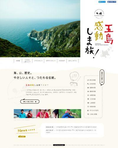 五島感動しま旅!PC版イメージ