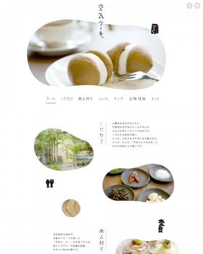 空気ケーキPC版イメージ