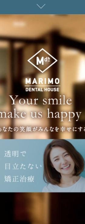 マリモ歯科・矯正スマホ版イメージ