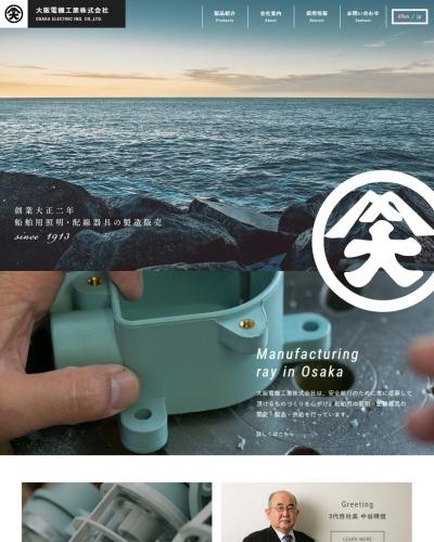 大阪電機工業株式会社PC版イメージ