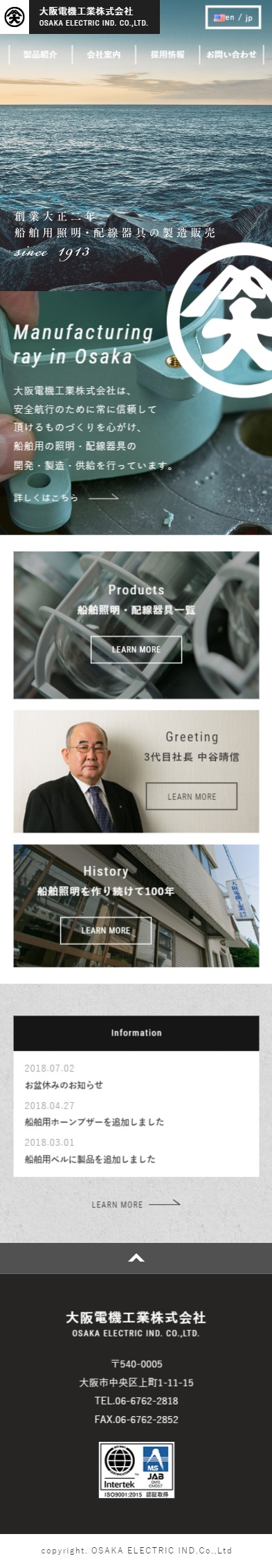 大阪電機工業株式会社スマホ版イメージ