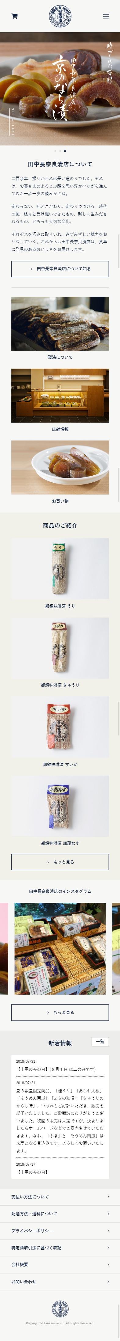 田中長奈良漬店スマホ版イメージ