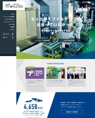 株式会社ウイルテックPC版イメージ