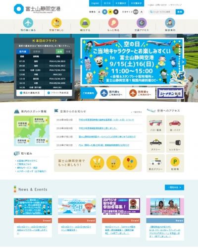富士山静岡空港PC版イメージ