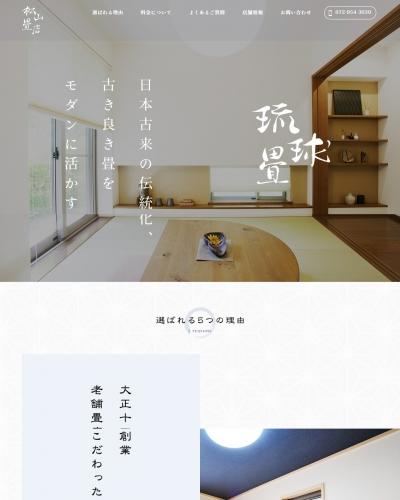 松山畳店PC版イメージ