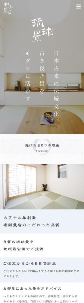 松山畳店スマホ版イメージ