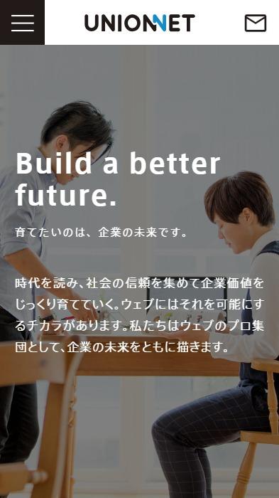 株式会社ユニオンネットスマホ版イメージ