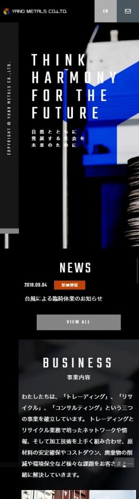 矢野金属株式会社スマホ版イメージ