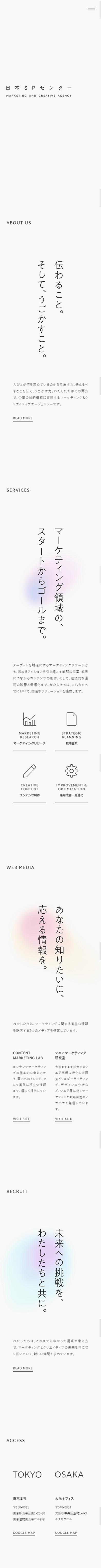 日本SPセンタースマホ版イメージ