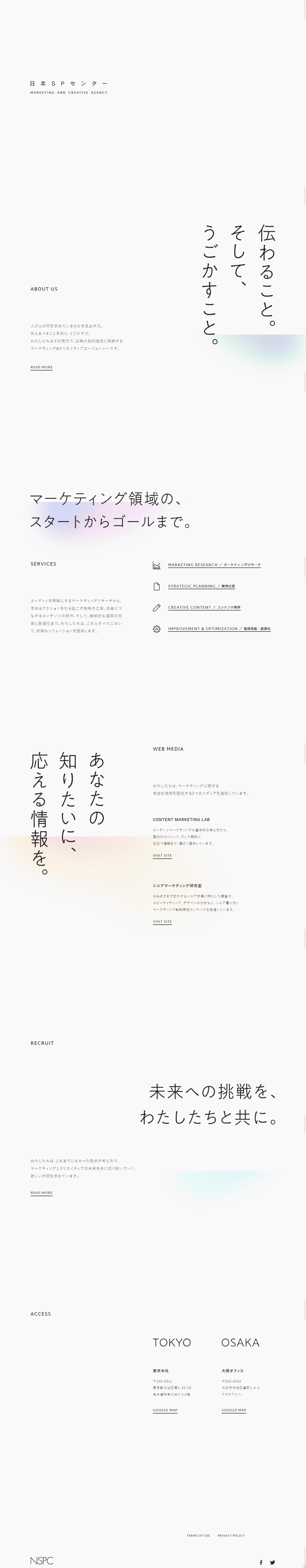 日本SPセンターPC版イメージ
