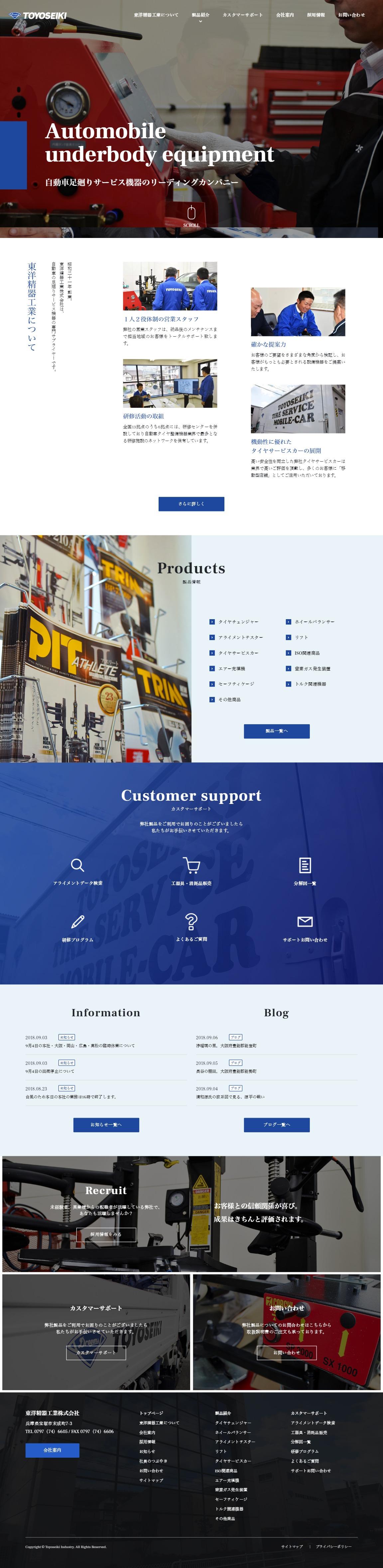 東洋精器工業株式会社PC版イメージ