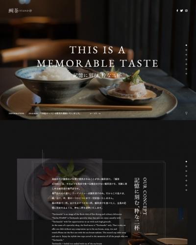 鯛茶STANDPC版イメージ