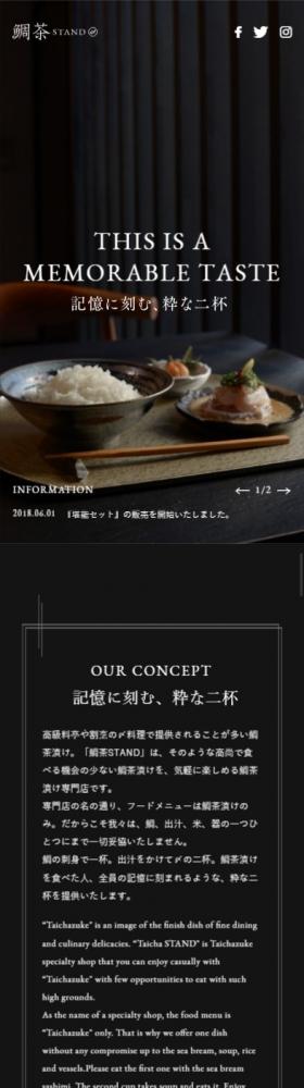 鯛茶STANDスマホ版イメージ