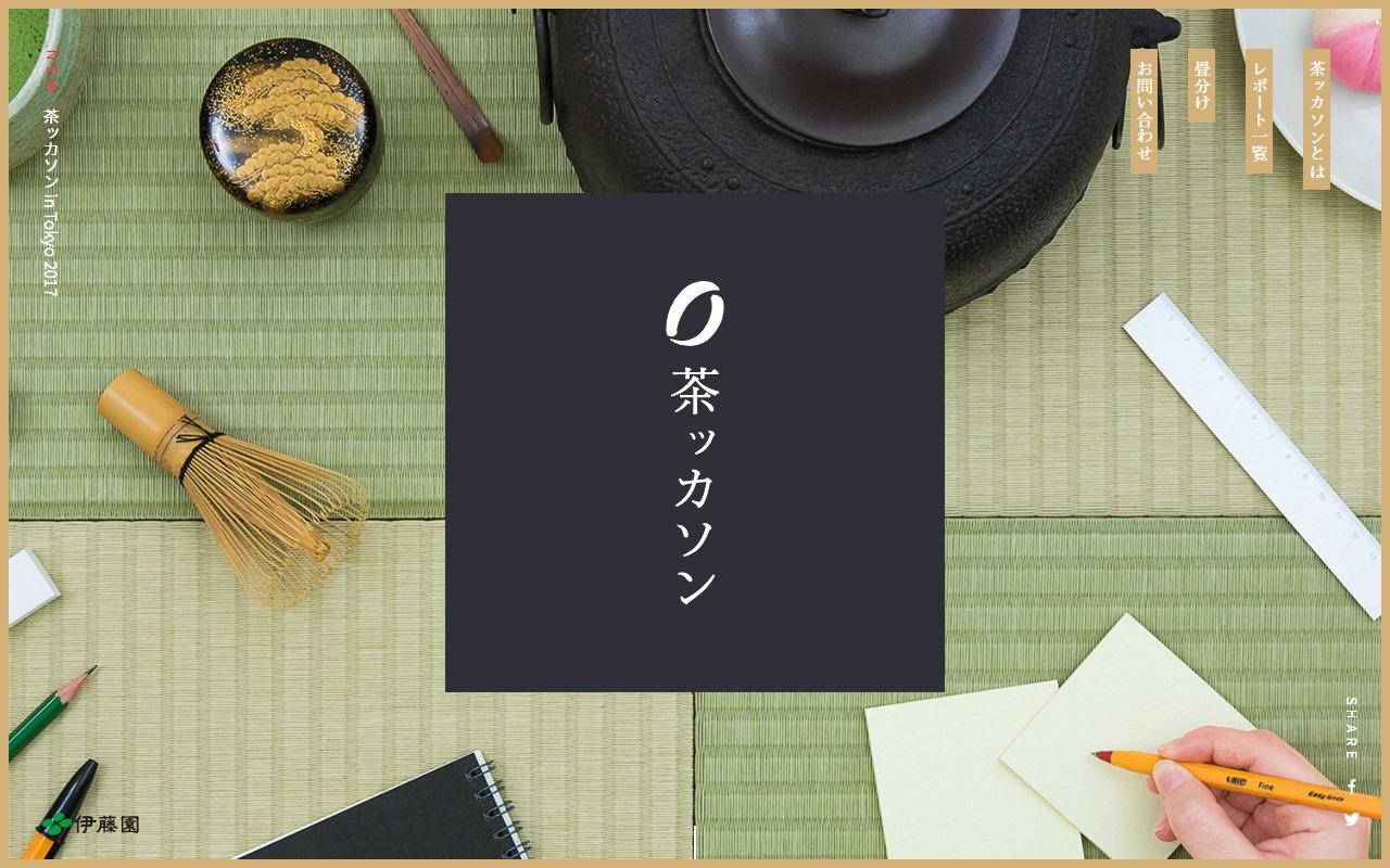 茶ッカソンPC版イメージ