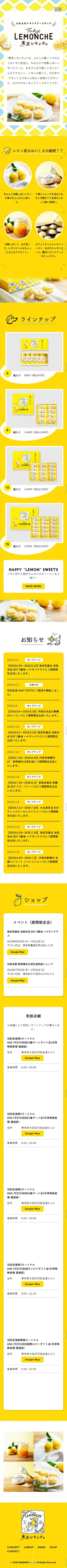 東京レモンチェスマホ版イメージ